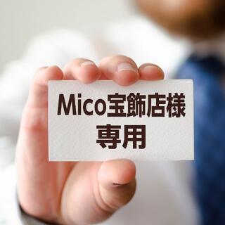 Mico宝飾店様専用(オーダーメイド)