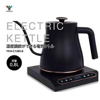 ヤマゼン(山善)のヤマゼン YAMAZEN 温度調節機能付き電気ケトル YKN-C1280-B(電気ケトル)