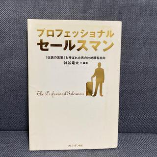 プロフェッショナルセールスマン 「伝説の営業」と呼ばれた男の壮絶顧客志向(ビジネス/経済)