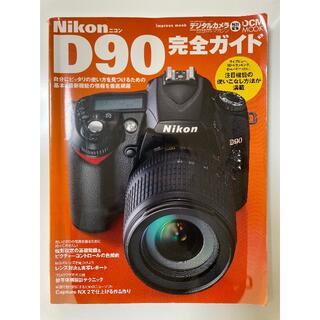 ニコン D90完全ガイド(趣味/スポーツ/実用)