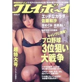 週刊プレイボーイ 2007年3月12日号 (No.11)