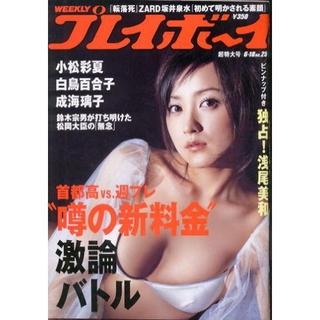 週刊プレイボーイ 2007年6月18日号 (No.25)