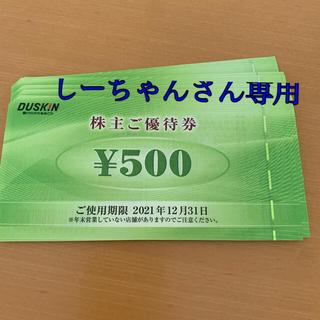 快適お家生活に(^^)ダスキン 株主優待券 11500円分!(ショッピング)
