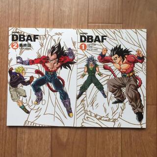超貴重! DBAF ドラゴンボールAF 1・2巻 最終回ver. といぶる(一般)