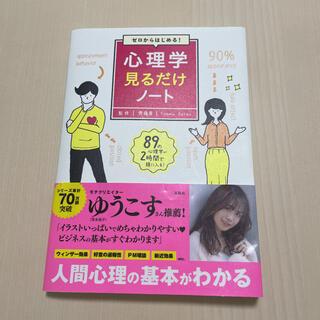 タカラジマシャ(宝島社)の心理学見るだけノート(人文/社会)