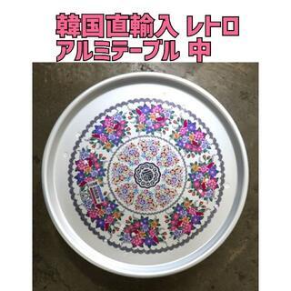 【再入荷】韓国直輸入 レトロ アルミテーブル お膳 直径 50cm  ちゃぶ台