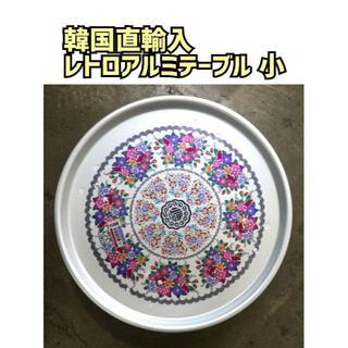 【再入荷】韓国直輸入 レトロ アルミテーブル お膳 直径 42.5cm ちゃぶ台(ローテーブル)