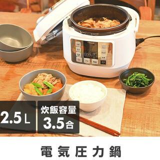 山善 - 新品 ヤマゼン 電気圧力鍋