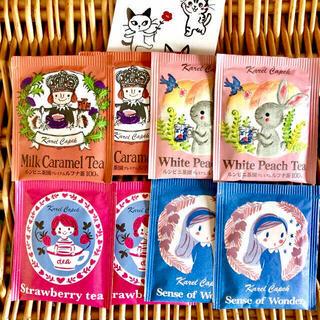 カレルチャペック紅茶 ☆ 人気のデイリー用紅茶 4種 × 2P 計8P ③(茶)