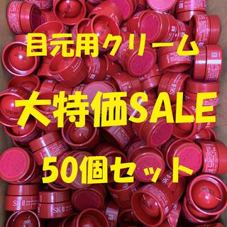 エスケーツー(SK-II)の在庫処分❗️大特価SALE❗️50個セット SK-II スキンパワーアイクリーム(アイケア/アイクリーム)