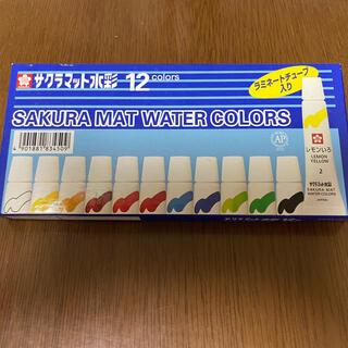 サクラクレパス(サクラクレパス)のサクラマット水彩絵具  12colors(絵の具/ポスターカラー)