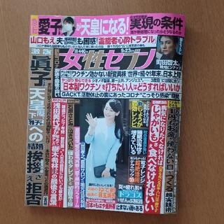 ショウガクカン(小学館)の女性セブン 2021年 9/23号 雑誌(アート/エンタメ)
