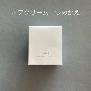 ORBIS - オルビスオフクリーム 詰替★新品未開封