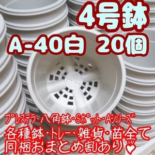 プラ鉢4号鉢【A-40】20個 スリット鉢 丸 プレステラ 多肉植物(プランター)