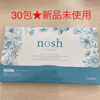 ノッシ(NOSH)の【新品未開封】nosh ノッシュ 30包【送料無料】(口臭防止/エチケット用品)