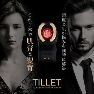 TILLET 【超お得】【最安値】新品未使用 正規品 白 電気バリブラシ(フェイスケア/美顔器)