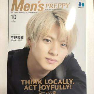ジャニーズ(Johnny's)の▷▷  Men's PREPPY 10月号 / 平野紫耀(ファッション)