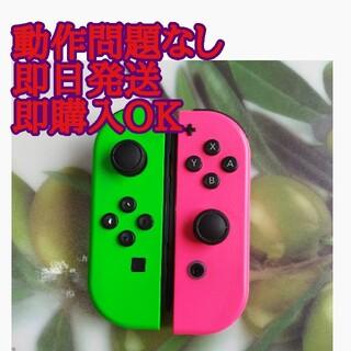 switch ジョイコン 人気のスプラトゥーン色改造ツートンカラー(家庭用ゲーム機本体)