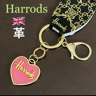 Harrods - Harrods キーリング ❤️キーチャーム♡ハート レザー  革製 新品タグ付