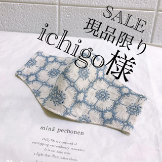 ミナペルホネン(mina perhonen)の♦️ハンドメイド♦️ミナペルホネンanemoneベージュ♦️インナーマスク(その他)