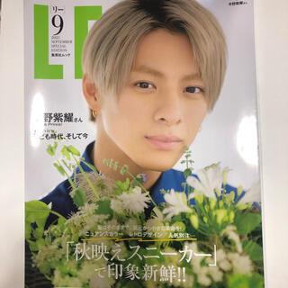 ジャニーズ(Johnny's)の▷▷  LEE 9月号 特別版 / 平野紫耀(ファッション)
