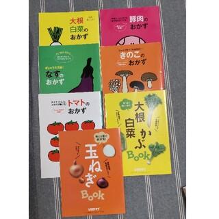 カドカワショテン(角川書店)のレタスクラブ付録 7冊セット(料理/グルメ)