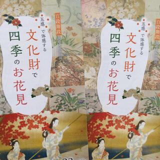 ★ホテル雅叙園東京★百段階段★五感で体感する文化財で四季のお花見★招待券2枚
