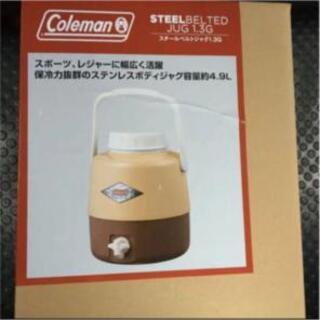 コールマン(Coleman)のコールマン スチールベルトジャグ/1.3ガロン (バターナッツ) 限定   (その他)