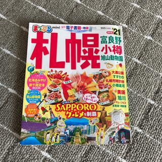 旺文社 - まっぷる札幌mini 富良野・小樽・旭山動物園 '21