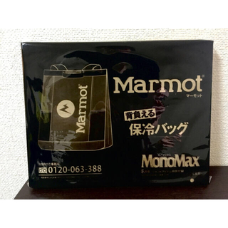 マーモット(MARMOT)のモノマックス付録 Marmot 保冷バッグ(バッグパック/リュック)
