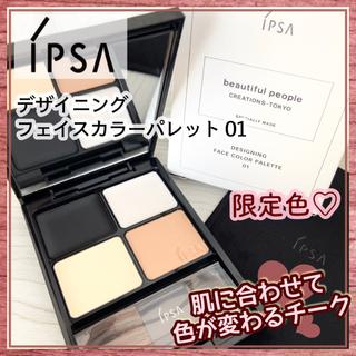 イプサ(IPSA)の新品☆ IPSA イプサ デザイニングフェイスカラーパレット 01  限定色☆(フェイスカラー)