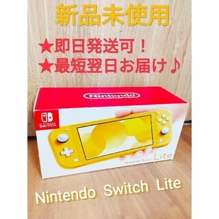 ニンテンドースイッチ(Nintendo Switch)の新品未使用 ニンテンドースイッチライト イエロー Nintendo Switch(家庭用ゲーム機本体)