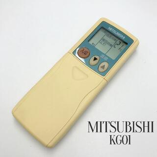 ミツビシ(三菱)のMITSUBISHI三菱 エアコン リモコン KG01(その他)