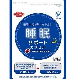 大正製薬 - 大正製薬 睡眠サポートカプセル 60粒(30日分)