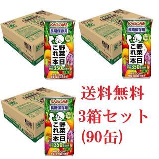 カゴメ(KAGOME)の【新品 送料無料】カゴメ 野菜一日これ一本 長期保存用 190g×90缶(その他)
