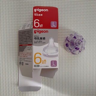 ピジョン(Pigeon)の【専用】母乳実感 乳首 Lサイズ 6ヶ月(哺乳ビン用乳首)