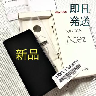 NTTdocomo - 新品未使用、Xperia Ace Ⅱ、ブラック、ドコモ、docomo