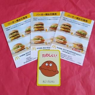 アンパンマン(アンパンマン)のカレーパンマンのカード+マクドナルド 株主優待 バーガー3枚(カード)