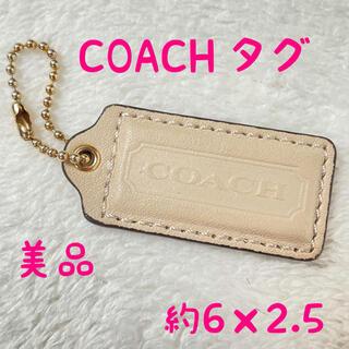 コーチ(COACH)の美品 COACH コーチ タグ チャーム ベージュ キーホルダー (チャーム)