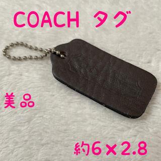 コーチ(COACH)の美品 COACH コーチ タグ チャーム ダークブラウンキーホルダー(チャーム)