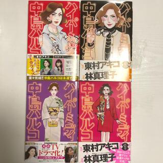 ハイパーミディ中島ハルコ 1〜4巻 4巻完結(女性漫画)