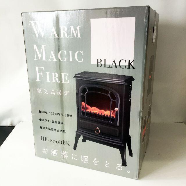 アウトレット☆電気式暖炉 HF-2008-BK スマホ/家電/カメラの冷暖房/空調(電気ヒーター)の商品写真