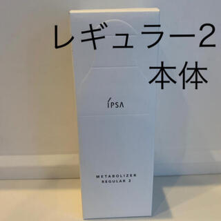 イプサ(IPSA)の新品未開封 IPSA  ME レギュラー 2  イプサ 乳液 化粧液 本体(乳液/ミルク)