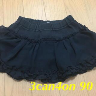 サンカンシオン(3can4on)の3can4on スカート 90(スカート)