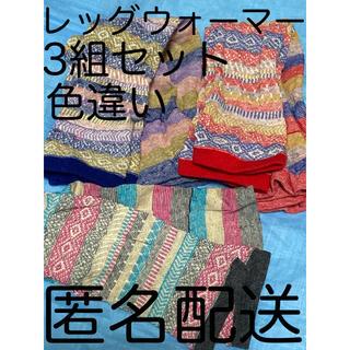靴下屋 - 新品未使用 3点セット【レッグウォーマー 色違い】