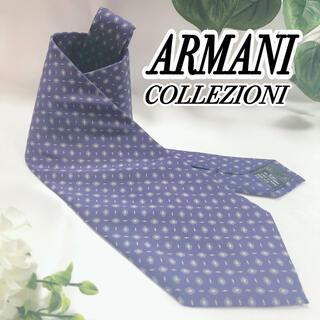 ARMANI COLLEZIONI - ARMANI COLLEZIONI アルマーニ コレツォーニ 総柄 ブルー 青
