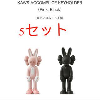 メディコムトイ(MEDICOM TOY)のKAWS TOKYO FIRST ACCOMPLICEキーホルダー2種(キーホルダー)