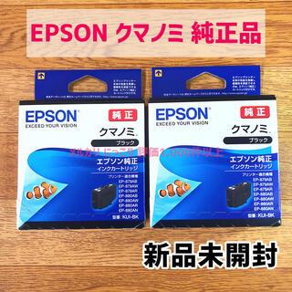 EPSON - エプソン EPSON 純正インク クマノミ ブラック KUI-BK 2本セット