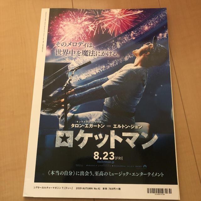 Johnny's(ジャニーズ)のシアターカルチャーマガジンT 平野紫耀 エンタメ/ホビーの雑誌(アート/エンタメ/ホビー)の商品写真