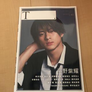 Johnny's - シアターカルチャーマガジンT 平野紫耀
